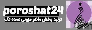 فروشگاه پروشات24 – پیگیری سفارشات لوگو